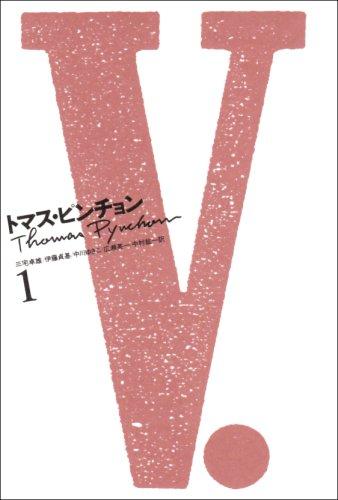 V. 1 新装版