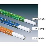 日立 直管蛍光灯 《あかりん棒 ハイルミック》 ラピッドスタート形 40W 3波長形昼白色 FLR40S・EX-N/M/36-A