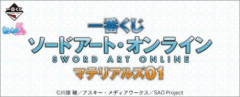 一番くじ ソードアート オンライン マテリアルズ01 24種(ラストワン賞は含みません。)