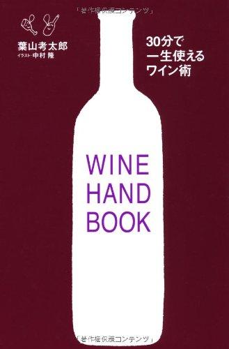 30分で一生使えるワイン術