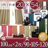 IKEA・ニトリ好きに。20色×54サイズから選べる防炎・1級遮光カーテン【MINE】マイン 幅100cm×2枚/90・105・120cm   オリーブグリーン   幅100cm×2枚/丈90cm