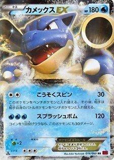 ポケモンカードゲーム XY[コレクションY] カメックスEX(たね) 014/060 XY1