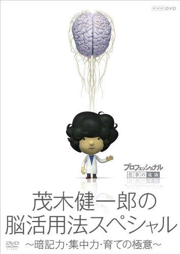 プロフェッショナル 仕事の流儀 茂木健一郎の脳活用法スペシャル [DVD]