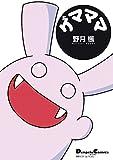 電撃4コマ コレクション ゲマママ<ゲマママ> (電撃コミックスEX)