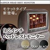 9.2インチヘッドレストモニター モケット ブラック