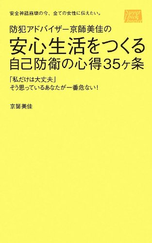 防犯アドバイザー 京師美佳の 安心生活をつくる自己防衛の心得35ヶ条