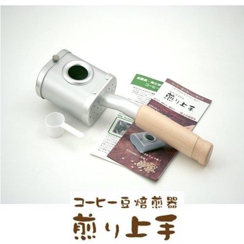 発明工房 コーヒー豆焙煎器・煎り上手