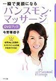 一瞬で美顔になる「パンスモン・マッサージ」DVDブック