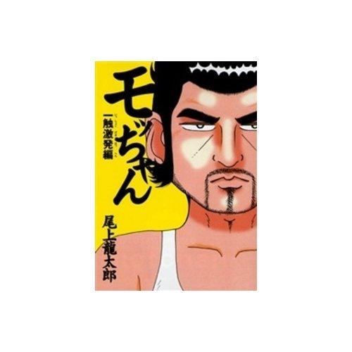 モッちゃん 5 (白夜コミックス)