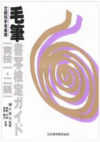 毛筆書写検定ガイド―文部省認定 (実技1・2級)