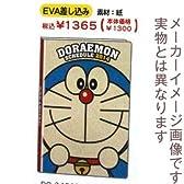 デルフィーノ 2014年 キャラクター手帳 ドラえもん セピア 【2013年10月始まり】 ベージュ A6サイズ DO-34563