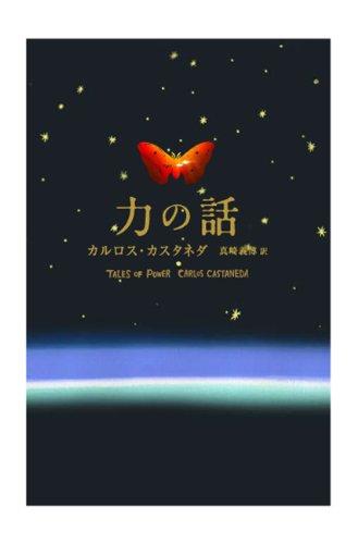 力の話(新装・新訳版)