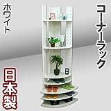 家具工場直販 コーナーラック (ホワイト【単色】) 日本製 テレビ台 本棚 飾り棚 コーナーテレビ台 家具ファクトリー
