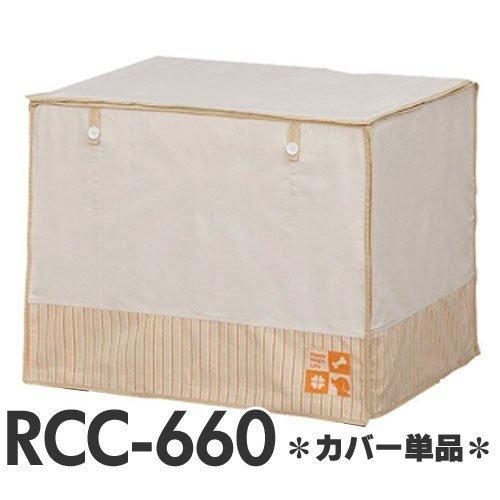 アイリスオーヤマ ケージ用カバーRCC-660ベージュ