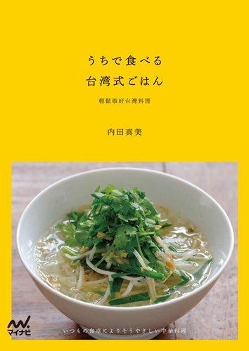 うちで食べる台湾式ごはん ~いつもの食卓によりそうやさしい中華料理~
