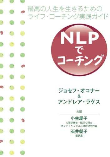 NLPでコーチング-最高の人生を生きるためのライフ・コーチング実践ガイド-