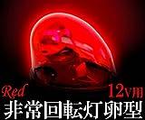 iimono117 非常用回転灯 12V用 卵型 非常 回転灯 レッド/赤色 マグネット付
