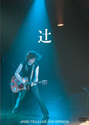 「辻」JINSEI TSUJI LIVE DVD VERSION