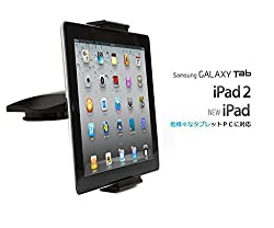 Ppyple Car Dashboard Mount for Apple iPad 4, The New iPad, iPad 2, iPad 1, Samsung Galaxy Tab 10.1 and more
