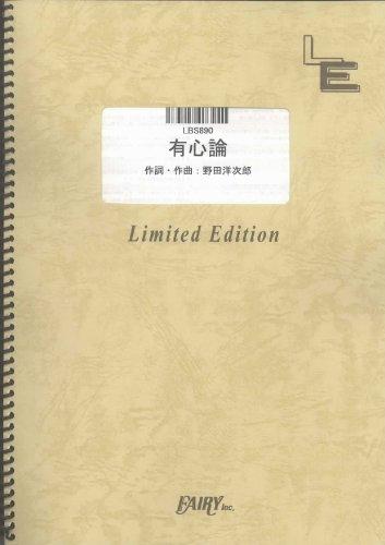 バンドスコア 有心論/RADWIMPS  (LBS890)[オンデマンド楽譜]