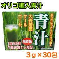 オリゴ糖入青汁 3g×30包