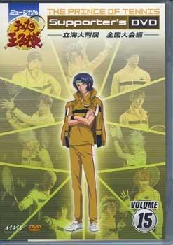 ミュージカル テニスの王子様 Supporter's DVD VOLUME 15 立海大附属 全国大会編