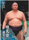 BBM 2014 大相撲カード レギュラー [29 時天空 慶晃]