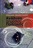 img - for analysi dimosias politikis /                            book / textbook / text book