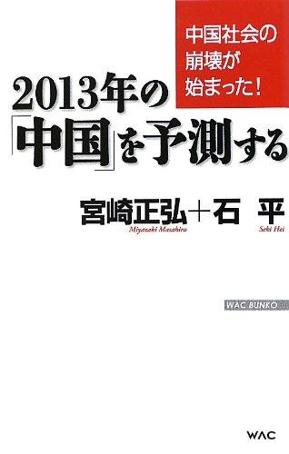 中国社会の崩壊が始まった!  2013年の「中国」を予測する (WAC BUNKO)