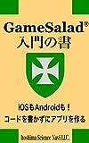 GameSalad 入門の書: コードを書かずにアプリを作る