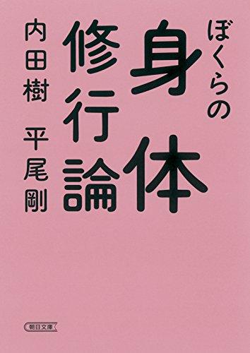 ぼくらの身体修行論 (朝日文庫)