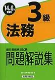 銀行業務検定試験 法務3級問題解説集〈2014年6月受験用〉