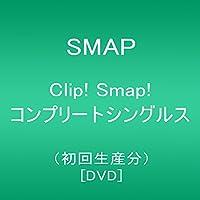 Clip! Smap! コンプリートシングルス(初回生産分) [DVD]