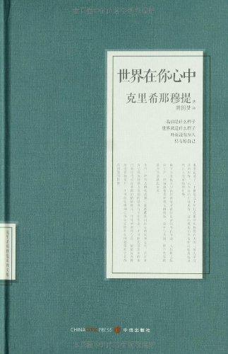 you-are-the-world-chinese-edition-shi-jie-zai-ni-xin-zhong