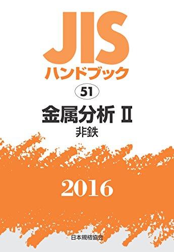 JISハンドブック 金属分析II[非鉄] 2016