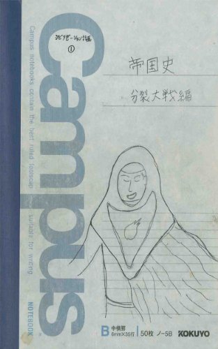 架空の歴史ノート-1 帝国史  分裂大戦編