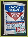 ハンディセメント 【砂入り】 20kg×10袋セット【200kg】 【簡単便利な補修セメント!!】