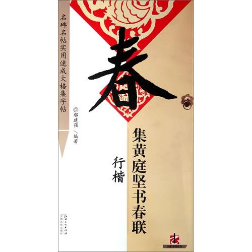 Running script and regular script - spring festival couplets by Huang Tingjian - Crash large lattice copybook of calligraphy masterpieces (Chinese Edition) PDF