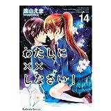 わたしに××しなさい! コミック 1-14巻セット (講談社コミックスなかよし)