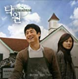 日韓プロジェクト テレシネマ7 - 楽園 韓国ドラマOST (SBS)(韓国盤)