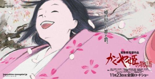 かぐや姫の物語 サウンドトラック