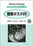 Minna no Nihongo 2 Chookai Tasuku 25 (Listening Comprehension Tasks)