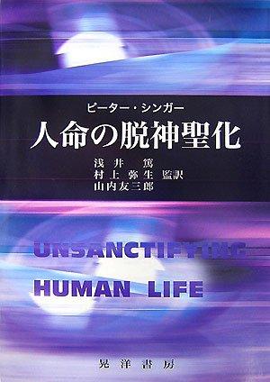 人命の脱神聖化