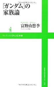 「ガンダム」の家族論 (ワニブックスPLUS新書)
