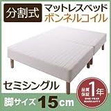 脚付きマットレスベッド セミシングル 脚15cm 新・移動ラクラク!分割式ボンネルコイルマットレスベッド