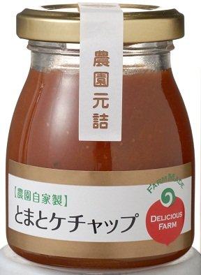 デリシャスファーム 手づくり トマトケチャップ