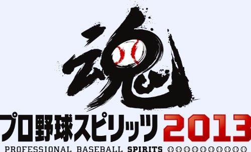 プロ野球スピリッツ2013