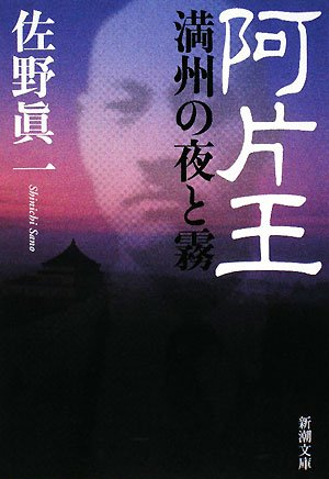 阿片王―満州の夜と霧