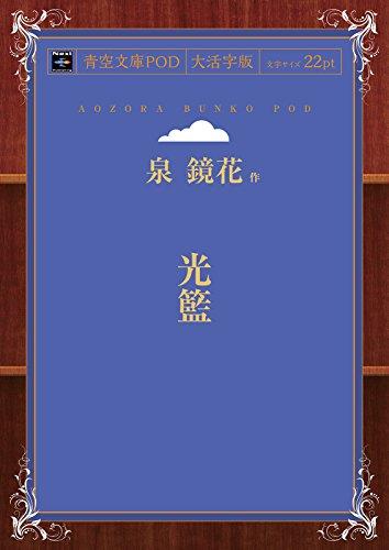 光籃 (青空文庫POD(大活字版))