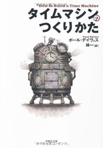 タイムマシンのつくりかた (草思社文庫)